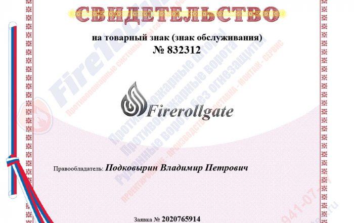 Получено свидетельство на товарный знак Firerollgate